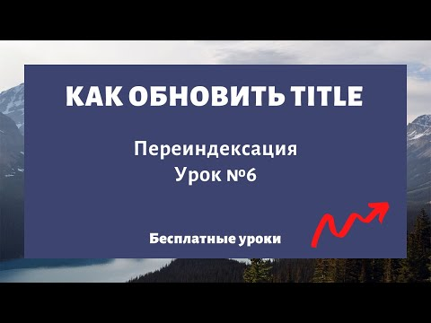 Как обновить Title в Яндексе, Google (переиндексация) 🔥 SEO для начинающих, Title - Урок №4