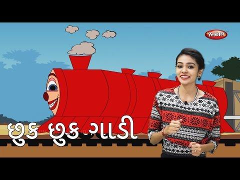 Jhuk Jhuk Rail Gadi Gujarati Rhyme With Actions | Train Rhyme For Kids in Gujarati | Gujarati Songs