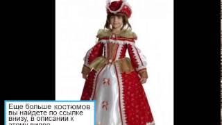Новогодние костюмы для детей!(Самый большой магазин карнавальных костюмов с доставкой по России: http://goo.gl/q0LlFM костюмы на хэллоуин,хэллоу..., 2014-10-10T16:59:29.000Z)