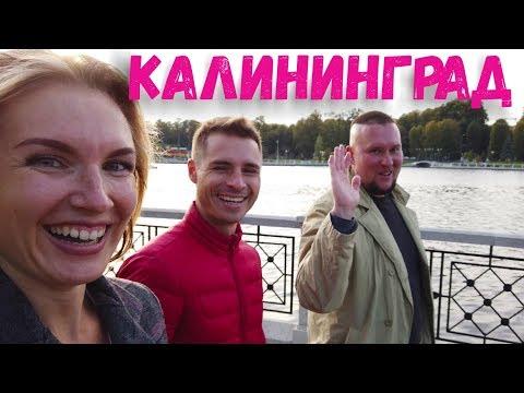 Калининград. Элитный район. Почему в Калининград переезжают?