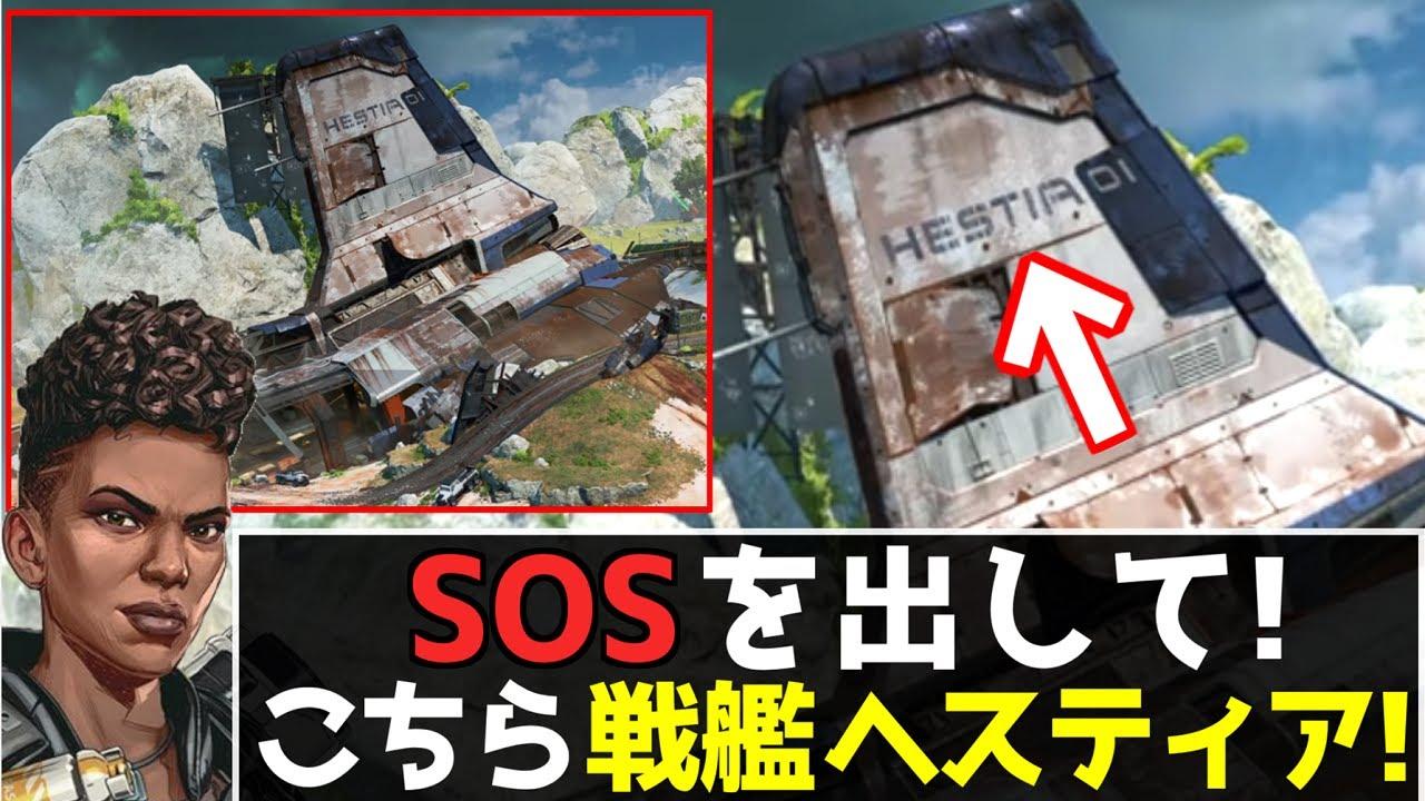 【APEX】新マップには戦艦ヘスティアが!ストームポイントやアッシュの情報を補足【鳴花ミコト】