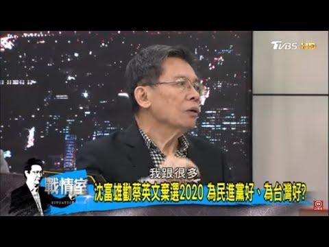 沈富雄勸蔡英文棄選2020總統!為民進黨好、為台灣好?少康戰情室 20190104
