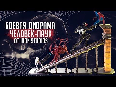Статуэтки Человек-Паук   Боевая Диорама   Battle Diorama Spider-Man 1/10 Scale Statue Iron Studios