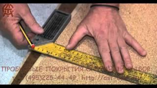 Пробковый пол это так тепло и просто(Пробковый замковый пол быстро, просто, тепло и комфортно и экологически чисто, посмотрев данное видео вы..., 2015-04-17T11:38:25.000Z)