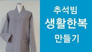 생활한복만들기/패턴설명.시침질로 손가봉하기