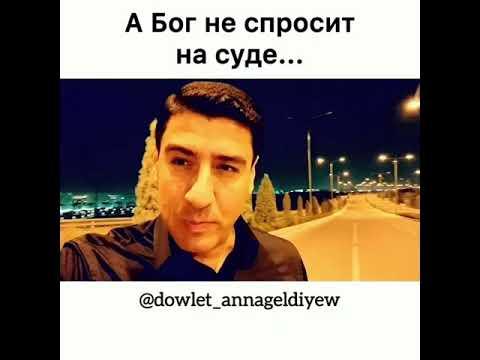 Döwlet Annageldiyew Надеюсь, нам будет что ответить перед всевышним😔❤️ #стихи#стихиожизни #стихиолю
