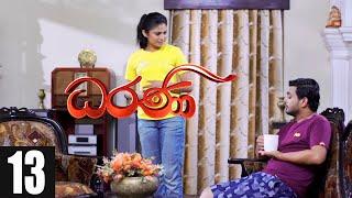 Dharani | Episode 13 30th September 2020 Thumbnail