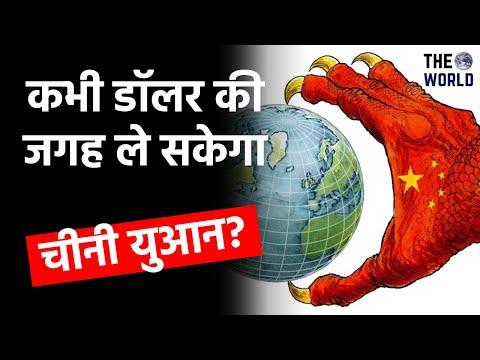 Yuan को Dollar की जगह World Currency बनाने की China की साजिश?