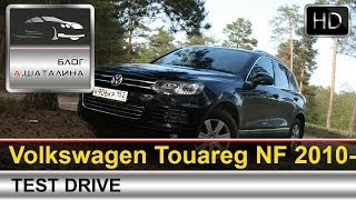 Volkswagen Touareg (Фольксваген Туарег) NF 2010 тест-драйв с Шаталиным Александром