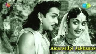 Amarasilpi Jakkanna | Andala Bommato song