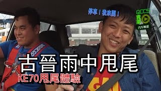古晉雨中甩尾,KE70甩尾體驗,豐田4AGE自然進氣   青菜汽車評論第26集 QCCS