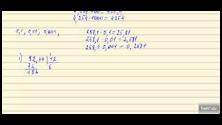 Математика 5-6 классы. 14. Умножение и деление десятичных дробей