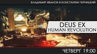 Deus Ex: Human Revolution - Из Сингапура с любовью