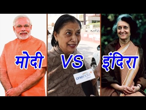 Narendra Modi Vs Indira Gandhi | Watch Public Reaction | वनइंडिया हिंदी