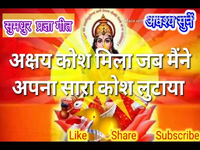 अक्षय कोश मिला जब हमने अपना सारा कोश लुटाया akshay kosh mila #Pragya_Geet awgp song
