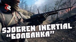 """Sjögren Inertial """"Болванка""""   BATTLEFIELD 1"""