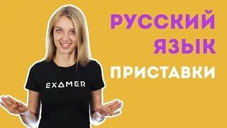 Правописание приставок. Подготовка к ЕГЭ по русскому языку. Экзамер