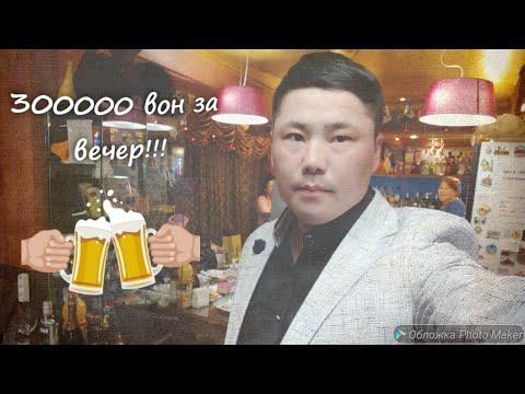 300000 вон за вечер в Южной Корее!!!