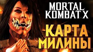 Mortal Kombat X -  Редкая Карта Милины! (iOS)