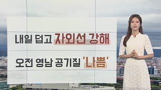 [날씨] 내일 오전까지 제주 장맛비…천둥·번개 동반 / 연합뉴스TV (YonhapnewsTV)