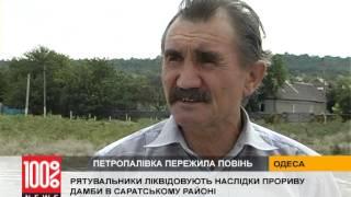 Большая вода ушла ни с чем...(Это Петропавловка - Саратский район Одесской области. Сейчас угроза подтопления этих территорий прошла...., 2013-07-09T06:30:27.000Z)