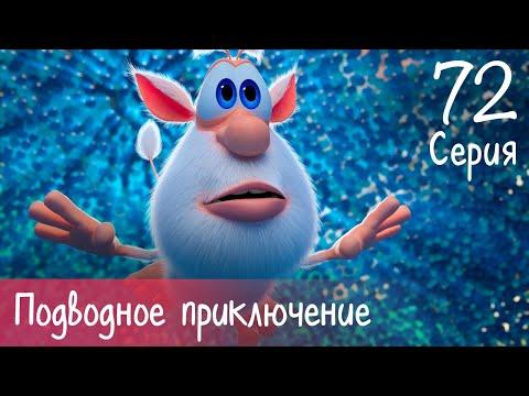 Буба - Подводное приключение - Серия 72 - Мультфильм для детей