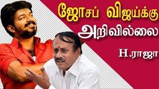 #Mersal gst issue h raja  slams vijay | vijay vs h raja | tamil news today | redpix