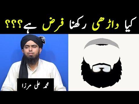 Kya Darhi Rakhna Farz Hai? | Engineer Muhammad Ali Mirza