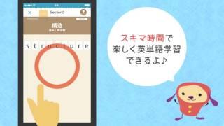 50万人以上の高校生が使った英単語アプリ! 「ターゲットの友」