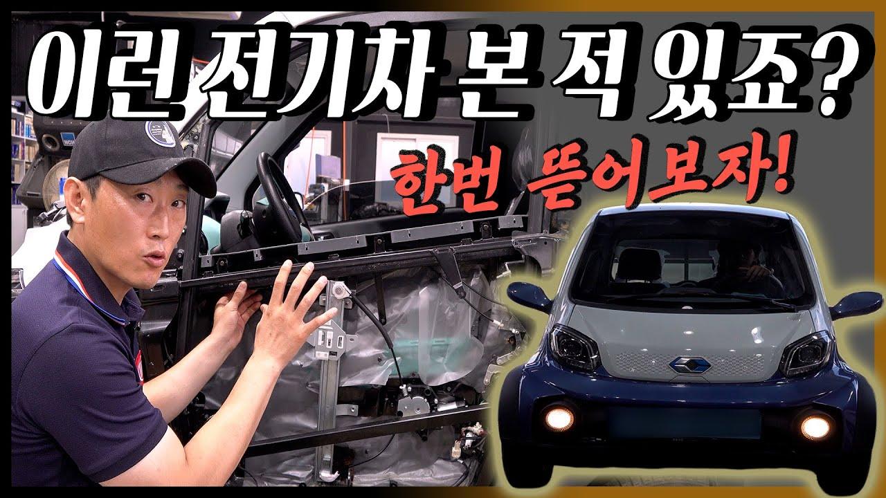 """""""카맨숍 첫 전기차 수리 도전"""" 생각보다 쉽지 않겠어! Automobile maintenance"""