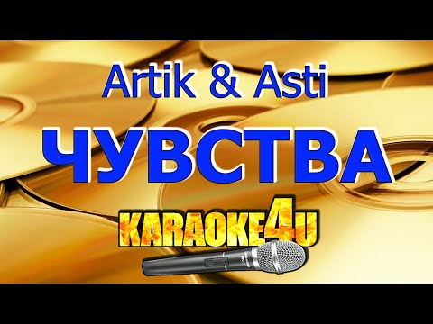 Artik & Asti | Чувства | Караоке (Кавер минус)