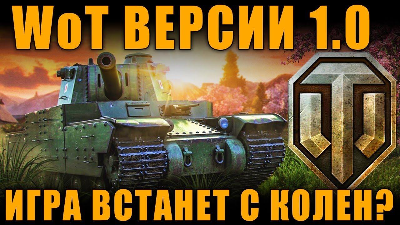Вернуть игрока в World Of Tanks