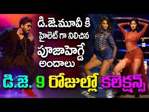 Puja Hegde Glamour Highlight in D.J. | D.J. 9 Days Collections | duvvada jagannadham movie updates