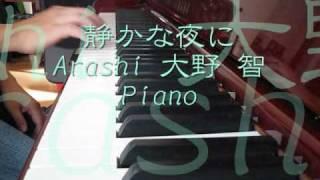 嵐・Arashi 大野 智『静かな夜に』<Piano・歌詞つき>