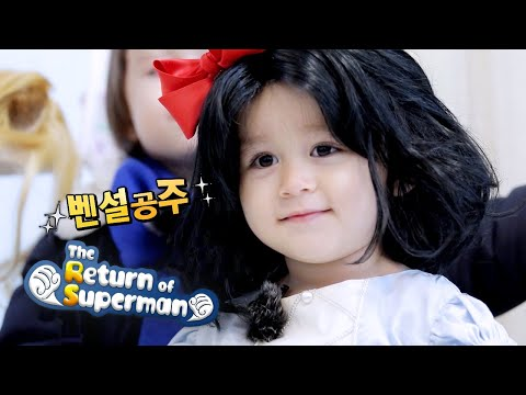 Bentley Is Flustered.. How Am I Supposed To Wear A Princess Dress?! [The Return Of Superman Ep 317]