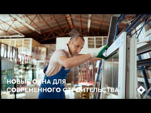 Как производитель профилей и строительная компания вместе обеспечивают качество окон