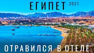Египет Стоит ли ехать в 2021 Шарм Эль Шейх 2021 Обзор отель цены экскурсии Дахаб Рас Мохаммед
