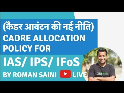 Cadre Allocation Policy (कैडर आवंटन की नई नीति) for IAS/IPS/IFS by Roman Saini