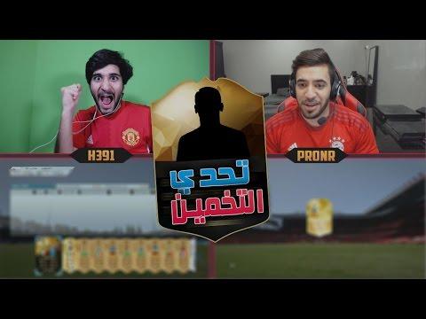 تحدي التخمين بكجات ضد عبدالرحمن فيفا16 | FIFA16 PACK H391