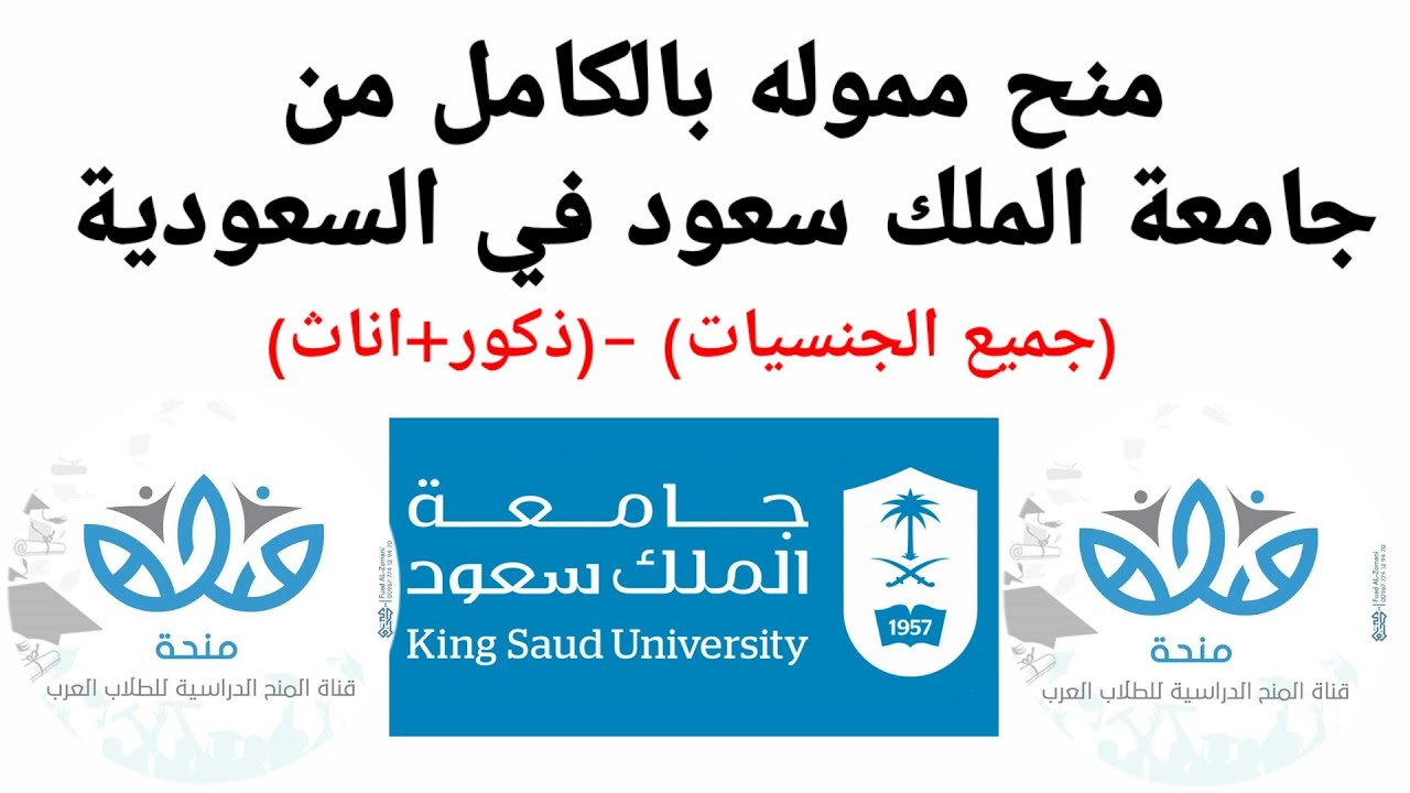 منح جامعة الملك سعود للعام 2022 التخصصات الشروط التمويل والمميزات Youtube