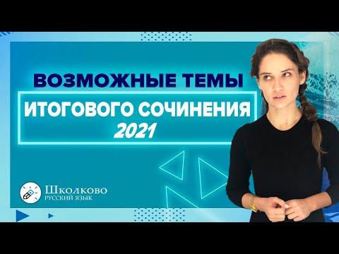 ИТОГОВОЕ СОЧИНЕНИЕ. Возможные темы Итогового сочинения 2021