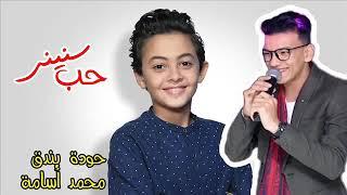 اغنية حب سنيني _ حودة بندق - محمد اسامة نجم ذا فوي.mp4