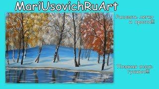 как нарисовать поздняя осень гуашью видео урок #МарияУсович#MariUsovichRuArt