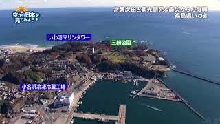 福島県 いわき市:小名浜駅~アクアマリンふくしま~いわきマリンタワー【空から公式】