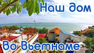 Наш дом во Вьетнаме | Отели Вьетнама | Вид на море | room tour | Вунгтау