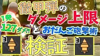 【MHRise】今作の徹甲ライトってダメージ上限はあるのか?1発127ダメ?!おだんご砲撃術も検証!!