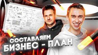 БИЗНЕС ПЛАН от Эксперта / Бизнес с Нуля. 9 серия