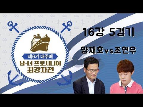 [K바둑 생중계] 제6회 대주배 남.녀 시니어 최강자전 16강 5국
