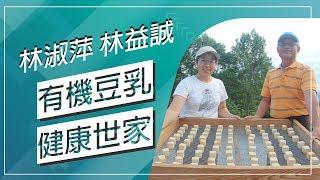 草地狀元-有機豆腐乳健康世家(20170807播出)careermaster