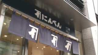 Mandarin Oriental, Tokyo: Nihonbashi - The Town of Innovative Tradition